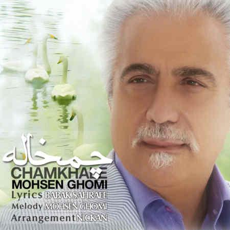 https://www.topseda.ir/wp-content/uploads/2014/09/Mohsen-Ghomi---Chamkhaleh.jpg