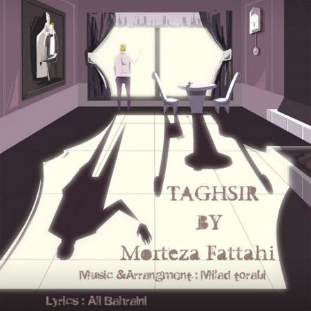 https://mytopseda.ir/wp-content/uploads/2014/09/Morteza-Fattahi---Taghsir.jpg