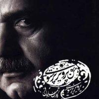 دانلود آلبوم جدید پرویز پرستویی به نام من پرویز پرستویی