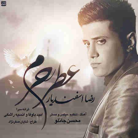 https://www.topseda.ir/wp-content/uploads/2014/09/Reza-Esfandiar-Atre-Haram.jpg