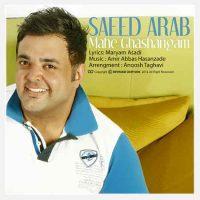 دانلود آهنگ جدید سعید عرب به نام ماه قشنگم