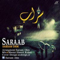 دانلود آهنگ جدید سرسام اهم به نام سراب