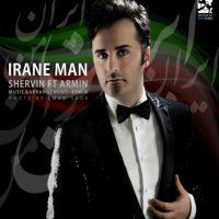 دانلود آهنگ جدید و فوق العاده زیبای شروین و آرمین به نام ایران من