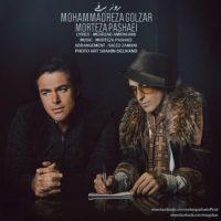 دانلود موزیک ویدیو جدید مرتضی پاشایی و محمدرضا گلزار به نام روز برفی