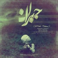 دانلود آهنگ جدید علی بابا و بهنام SI به نام جبران