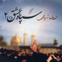 دانلود آلبوم جدید احمدرضا شهریاری به نام سپاه عشق ۲