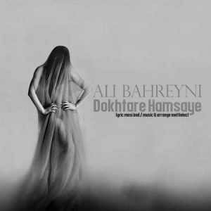 دانلود آهنگ جدید علی بحرینی به نام دختر همسایمون