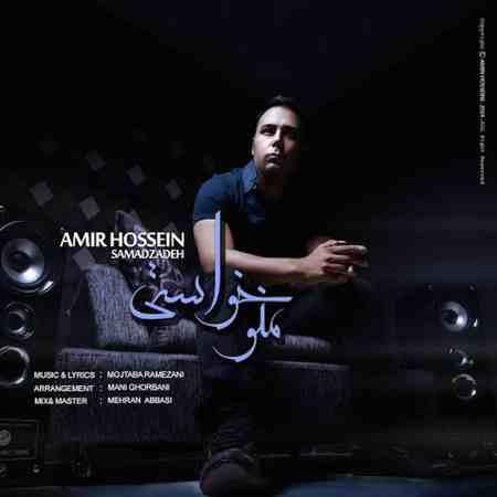 https://mytopseda.ir/wp-content/uploads/2014/10/Amir-Hossein-Samadzdeh---Mano-Khasti.jpg