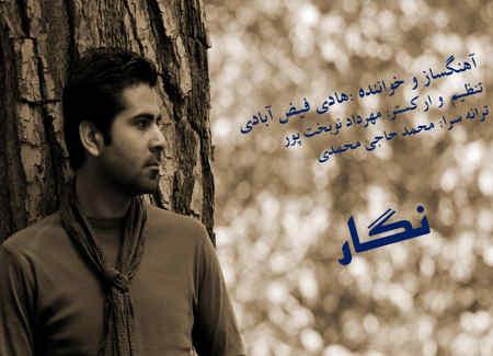 https://www.topseda.ir/wp-content/uploads/2014/10/Hadi-Feiz-Abadi---Negar.jpg