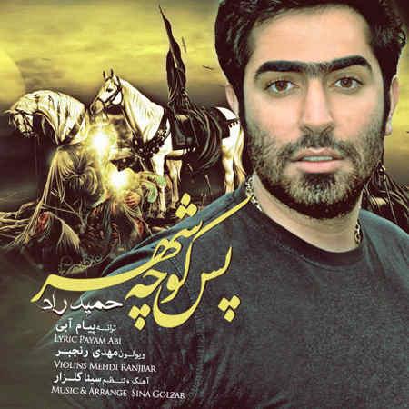 https://www.topseda.ir/wp-content/uploads/2014/10/Hamid-Raad---Pas-Koche-Shahr.jpg