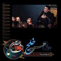 دانلود مراسم شب پنجم حاج حسن خلج