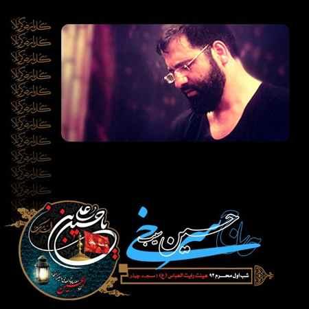 http://mytopseda.ir/wp-content/uploads/2014/10/Hossein-Sibsorkhi---Shabe-Avale-Moharram-93.jpg