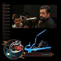 دانلود مراسم شام غریبان حاج محمود کریمی