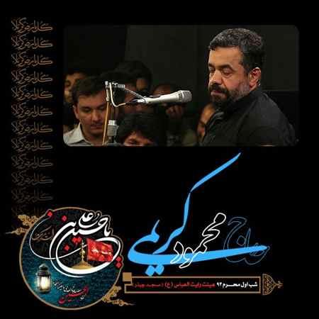 https://mytopseda.ir/wp-content/uploads/2014/10/Mahmoud-Karimi---Shabe-Avale-Moharram-93.jpg