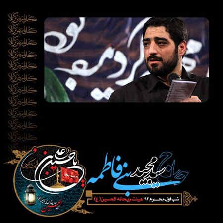 https://mytopseda.ir/wp-content/uploads/2014/10/Majid-Banifateme---Shab-Aval-Moharram-1393.jpg