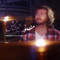 دانلود آهنگ جدید منصور به نام شب اغتشاش