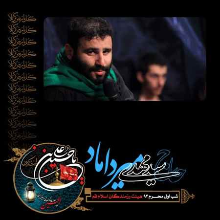 http://mytopseda.ir/wp-content/uploads/2014/10/Mehdi-Mirdamad---Shabe-Avale-Moharram-93.jpg