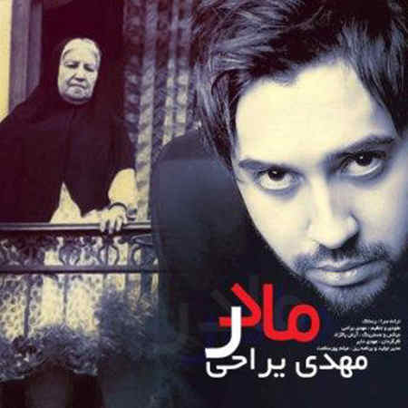 https://www.topseda.ir/wp-content/uploads/2014/10/Mehdi-Yarrahi-Madar1.jpg