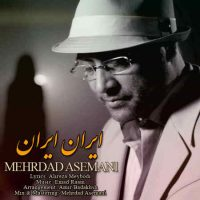دانلود آهنگ جدید مهرداد آسمانی به نام ایران ایران