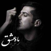 دانلود آهنگ جدید محمد علیپور با نام ماه عشق