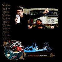 دانلود مراسم شب عاشورا حاج محمد رضا طاهری