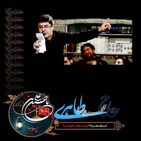 https://mytopseda.ir/wp-content/uploads/2014/10/Mohammadreza-Taheri---Shab-Aval-Moharram-1393.jpg