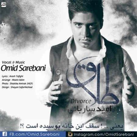 https://www.topseda.ir/wp-content/uploads/2014/10/Omid-Sarebani---Talagh.jpg