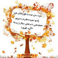 دانلود آرشیو بهترین آهنگ های مهرماه ۹۳