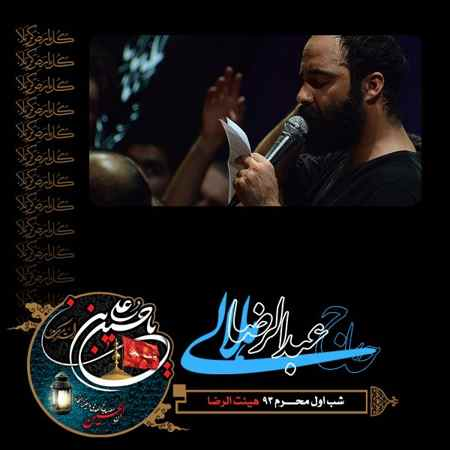 http://mytopseda.ir/wp-content/uploads/2014/11/Abdolreza-Helali---Shabe-Avale-Moharram-93.jpg