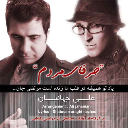 https://www.topseda.ir/wp-content/uploads/2014/11/Ali-Jahanian---Harfaye-Mardom.jpg
