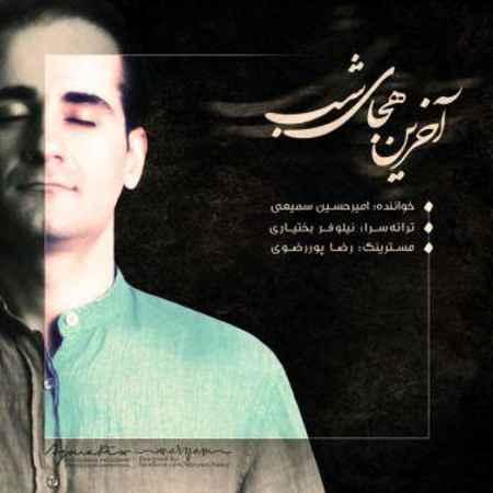 https://www.topseda.ir/wp-content/uploads/2014/11/Amir-Hossein-Samiei-Akharin-Hejaye-Shab.jpg