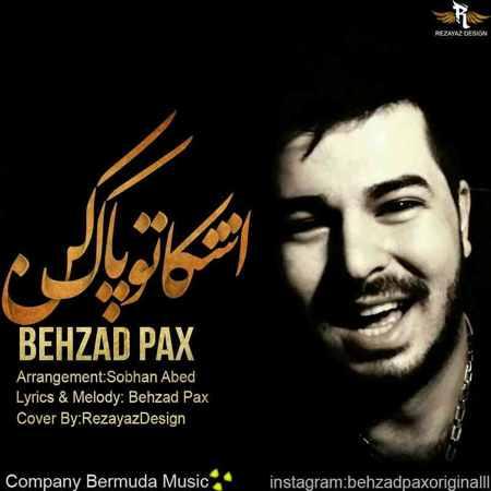 https://mytopseda.ir/wp-content/uploads/2014/11/Behzad-Pax---Ashkato-Pak-Kon.jpg