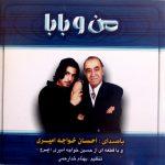 دانلود آلبوم احسان خواجه امیری به نام من و بابا