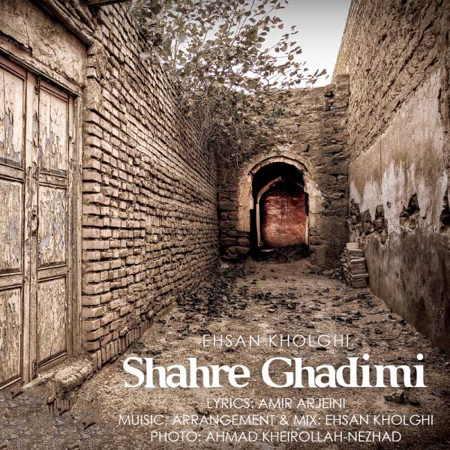 https://www.topseda.ir/wp-content/uploads/2014/11/Ehsan-Kholghi---Shahre-Ghadimi.jpg
