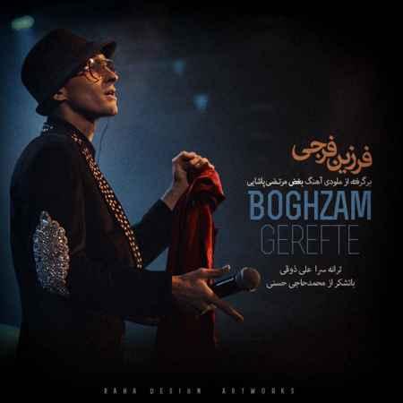 https://www.topseda.ir/wp-content/uploads/2014/11/Farzin-Faraji---Boghzam-Gerfteh.jpg