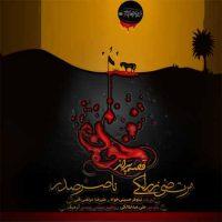 دانلود آهنگ جدید مرتضی زرلکی ناصر صدر به نام قصه پر از خون