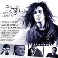 دانلود آهنگ جدید سعید اظهری و رضا رویگری به نام ستاره سرد