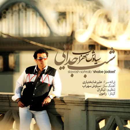 https://www.topseda.ir/wp-content/uploads/2014/11/Siavosh-Sohrab---Shabe-Jodaei.jpg