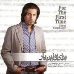 دانلود آلبوم احسان خواجه امیری به نام برای اولین بار