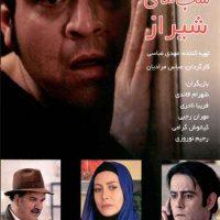 دانلود فیلم شبهای شیراز