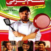 دانلود شب دوم شام ایرانی