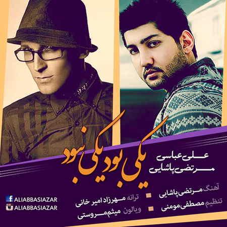 https://www.topseda.ir/wp-content/uploads/2014/12/Ali-Abbasi-Ft.-Morteza-Pashaei---Yeki-Bod-Yeki-Nabod.jpg