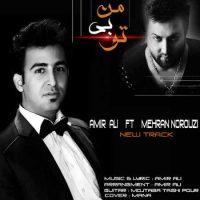 دانلود آهنگ جدید امیر علی و مهران نوروزی به نام من بی تو