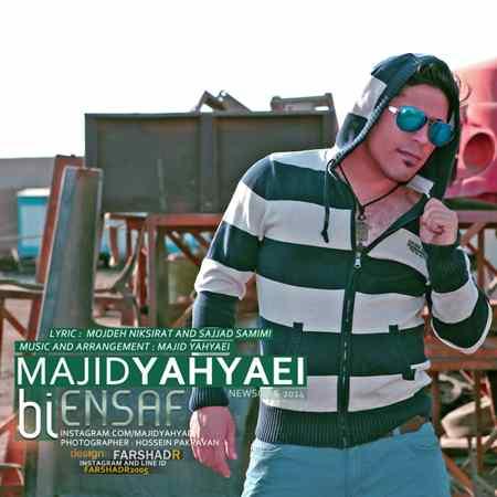 http://mytopseda.ir/wp-content/uploads/2014/12/Majid-Yahyaei---Bi-Ensaf.jpg