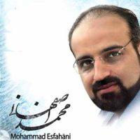 آلبوم جدید محمد اصفهانی به نام شکوه