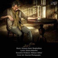 دانلود آهنگ جدید محمد رضا هدایتی به نام روزهای دلتنگی