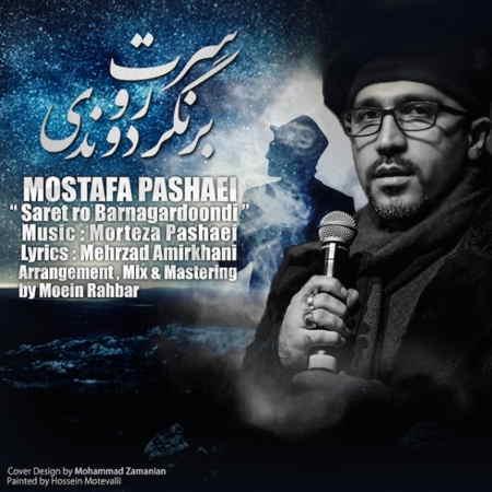 https://www.topseda.ir/wp-content/uploads/2014/12/Mostafa-Pashaei---Saret-Ro-Bar-Nagardoondi.jpg