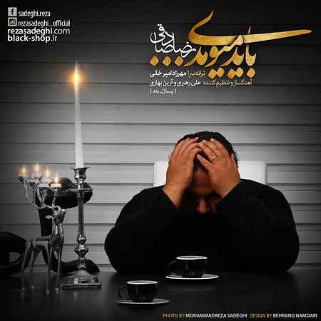 https://mytopseda.ir/wp-content/uploads/2014/12/Reza-Sadeghi---Bayad-Miyoomadi.jpg