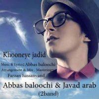 دانلود آهنگ جدید عباس بلوچی و جواد عرب به نام خونه جدید