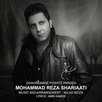 دانلود آهنگ جدید محمدرضا شریعتی قهرمان پشت پرده